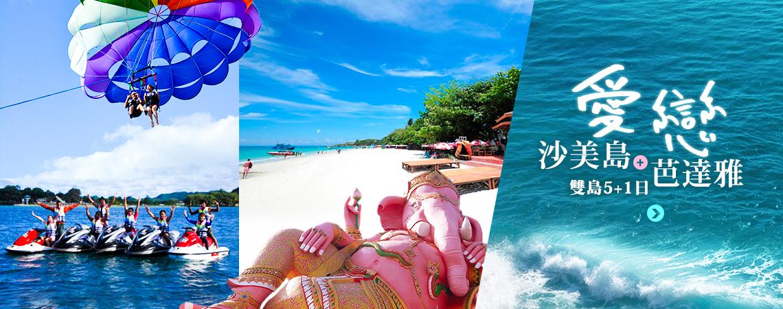 泰國愛戀沙美島、芭達雅