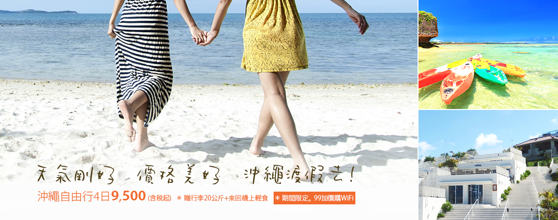 沖繩渡假去!沖繩自由行4日5999起,贈行李20公斤+來回機上輕食