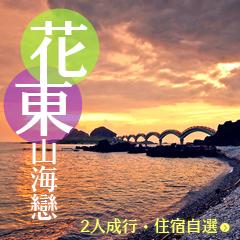 花東山海戀,2人成行住宿自選!